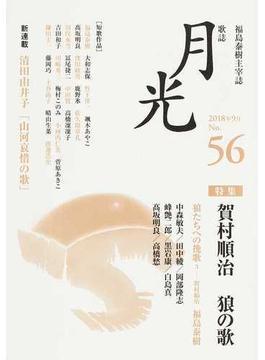 歌誌月光 56号 〈特集〉賀村順治 狼の歌/新連載清田由井子「山河哀惜の歌」