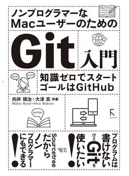 ノンプログラマーなMacユーザーのためのGit入門 知識ゼロでスタート ゴールはGitHub