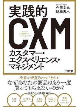 実践的CXMカスタマー・エクスペリエンス・マネジメント