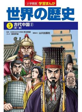 世界の歴史 5 2 新〜唐 (小学館版学習まんが)(学習まんが)
