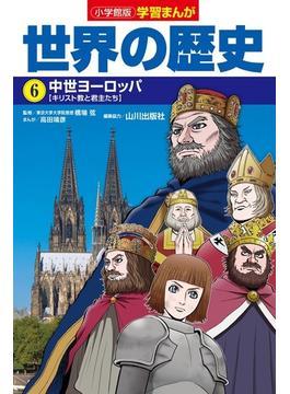 世界の歴史 6 (小学館版学習まんが)(学習まんが)