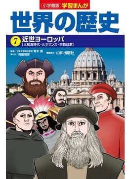 世界の歴史 7 (小学館版学習まんが)(学習まんが)