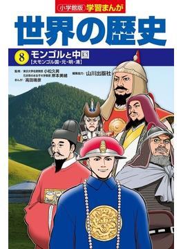 世界の歴史 8 (小学館版学習まんが)(学習まんが)