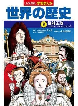 世界の歴史 9 (小学館版学習まんが)(学習まんが)