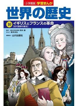 世界の歴史 10 (小学館版学習まんが)(学習まんが)