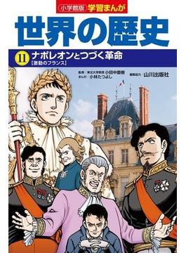 世界の歴史 11 (小学館版学習まんが)(学習まんが)