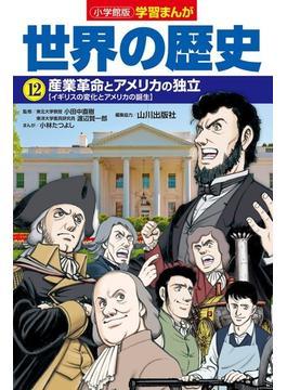 世界の歴史 12 (小学館版学習まんが)(学習まんが)