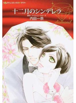 十二月のシンデレラ (ハーレクインコミックス・ダイヤ)