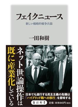 フェイクニュース 新しい戦略的戦争兵器(角川新書)
