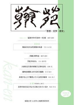 翰苑 思想・文学・歴史 vol.10(2018.10)
