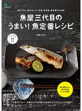 魚屋三代目のうまい!魚定番レシピ