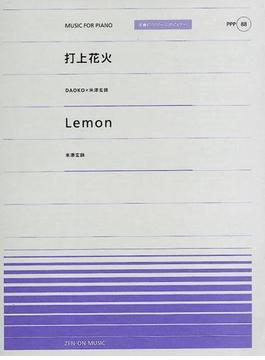 打上花火/Lemon