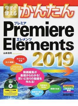 今すぐ使えるかんたんPremiere Elements 2019