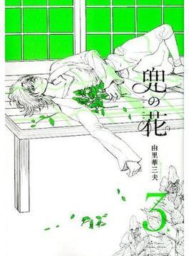 兜の花 3 (RYU COMICS)