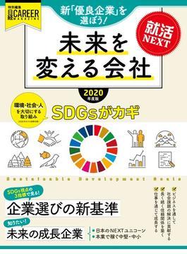 未来を変える会社 就活NEXT 新「優良企業」を選ぼう! 2020年度版