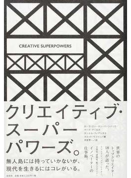 クリエイティブ・スーパーパワーズ