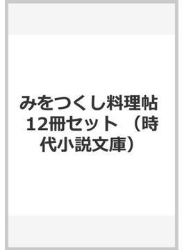 みをつくし料理帖(全12巻)(時代小説文庫)