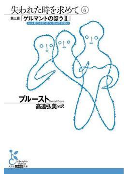 失われた時を求めて 6~第三篇「ゲルマントのほうII」~(光文社古典新訳文庫)