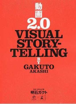 動画2.0 VISUAL STORYTELLING