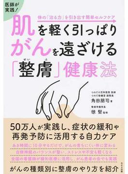 肌を軽く引っぱりがんを遠ざける「整膚」健康法 医師が実践! 体の「治る力」を引き出す簡単セルフケア