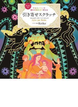 宇宙のパワーで潜在意識を塗り替える Keiko的 引き寄せスクラッチ ジュピターイヤー・バージョン