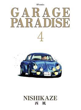 GARAGE PARADISE 4 (SPcomics)(SPコミックス)