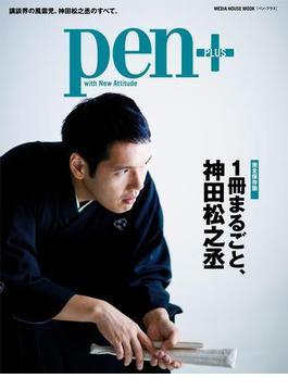 Pen+(ペン・プラス) 【完全保存版】 1冊まるごと、神田松之丞 (メディアハウスムック)(MH MOOK)
