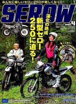 SEROW ONLY 2018年 12月号 [雑誌]