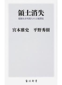 領土消失 規制なき外国人の土地買収(角川新書)