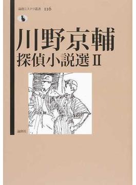 川野京輔探偵小説選 2(論創ミステリ叢書)