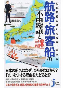 航路・旅客船の不思議と謎 船の航行にはどんなルールが!?(じっぴコンパクト新書)