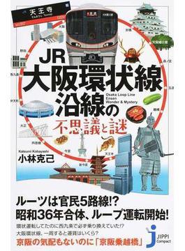 JR大阪環状線沿線の不思議と謎(じっぴコンパクト新書)