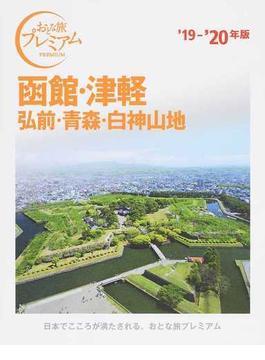 函館・津軽 弘前・青森・白神山地 '19−'20年版