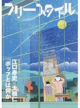 フリースタイル vol.40(2018FALL&WINTER) 江口寿史×大根仁「ポップとは何か」speech balloon