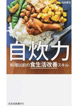 自炊力 料理以前の食生活改善スキル(光文社新書)
