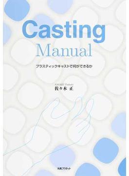 Casting Manual プラスティックキャストで何ができるか