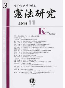 憲法研究 第3号(2018/11) 特集現代憲法とグローバル立憲主義の課題