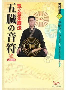 五臓の音符 気の音楽療法