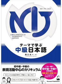 テーマで学ぶ中級日本語