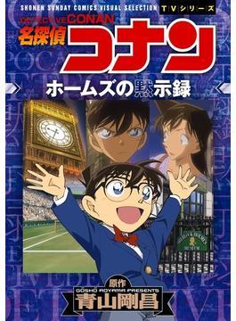 名探偵コナン ホームズの黙示録 (SHONEN SUNDAY COMICS VISUAL SELECTION)(少年サンデーコミックス)