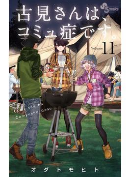 古見さんは、コミュ症です。 Volume11 (少年サンデーコミックス)(少年サンデーコミックス)