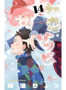 初恋ゾンビ 14 (少年サンデーコミックス)(少年サンデーコミックス)