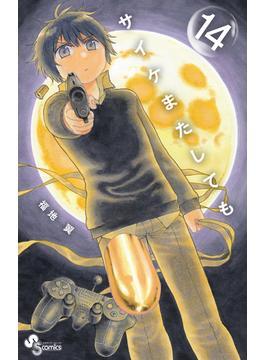 サイケまたしても 14 (少年サンデーコミックス)(少年サンデーコミックス)