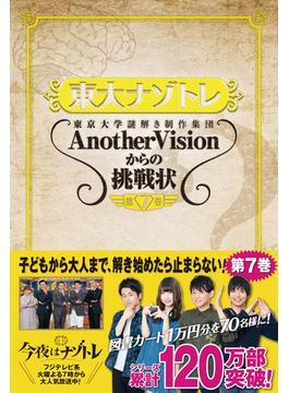 東大ナゾトレ東京大学謎解き制作集団AnotherVisionからの挑戦状 第7巻