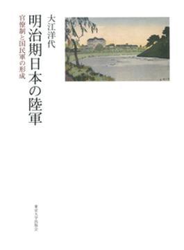 明治期日本の陸軍 官僚制と国民軍の形成