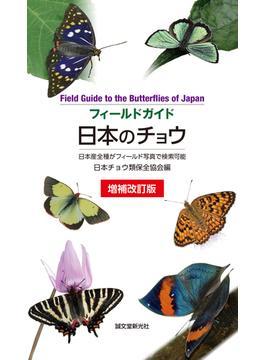 日本のチョウ 日本産全種がフィールド写真で検索可能 増補改訂版
