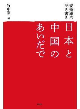 日本と中国のあいだで 安斎庫治聞き書き