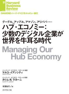 ハブ・エコノミー:少数のデジタル企業が世界を牛耳る時代(DIAMOND ハーバード・ビジネス・レビュー論文)