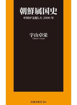 朝鮮属国史 中国が支配した2000年(扶桑社BOOKS新書)