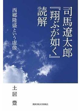 司馬遼太郎『翔ぶが如く』読解 西郷隆盛という虚像